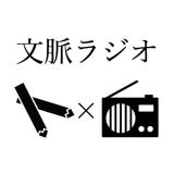 文脈ラジオ