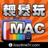 轻松玩Mac (Video)