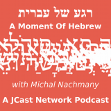 Rega Shel Ivrit (A Moment of Hebrew) – JCast Network