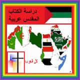 Arabic verse by verse Bible Study
