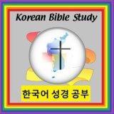 절 성경 공부하여 한국어 절 Korean verse by verse Bible Study