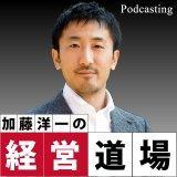 加藤洋一の【経営道場】