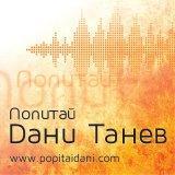 Podcast – Попитай Дани Танев