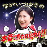 ウッチー&つばさの本音で言わnight!!