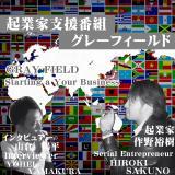 作野裕樹の起業家支援番組 グレーフィールド
