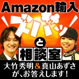 Amazon輸入ズバっと相談室~大竹秀明&真山あずさがお答えします!