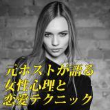田辺祐希の元ホストが語る女性心理と恋愛テクニック