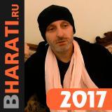 Бхакти Чайтанья Бхарати Свами, лекции за 2017 год