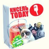КИСЕЛЬ TODAY