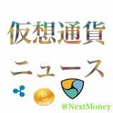 Nextmoney仮想通貨で投資をはじめよう!