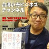 台湾小売ビジネスチャンネル