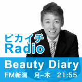 ピカイチ presents Beauty Diary♪