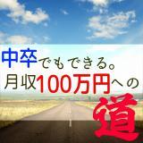 【聞くだけで中卒でも出来る!】月収100万円への道