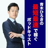 青木ひろきの最短最速で稼ぐポッドキャスト