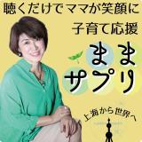 子育て応援「ままサプリ」〜上海からあなたへ〜
