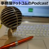 Episode     事務屋ドットコム