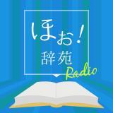 ほぉ辞苑 Radio