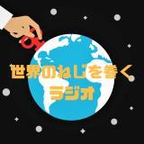世界のねじを巻くラジオ【ゲイのねじまきラジオ】