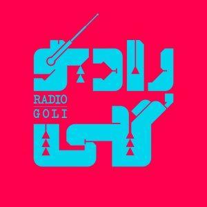 پادکست موزیک رادیو گلی / Radio Goli