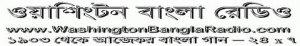 BANGLA RADIO - BENGALI KOLKATA RADIO WBRi - Exclusive Interviews and Features of Bengali Musicians o