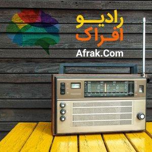 Radio Afrak