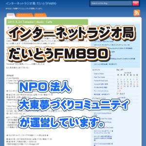 インターネットラジオ局 だいとうFM890
