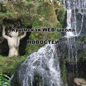 КРЫМСКАЯ WEB-ШКОЛА НОВОСТЕЙ