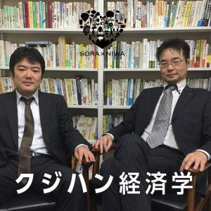 ソラトニワ梅田 クジハン経済学