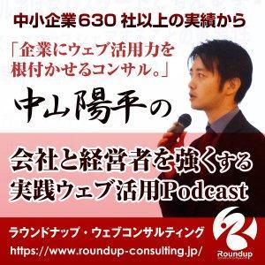 podcasts – Webコンサルタント中山陽平