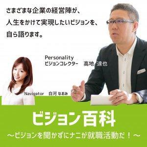 ビジョン百科〜ビジョンを聞かずにナニが就職活動だ!〜