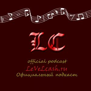 Детям — LeVeLcash