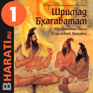 "Аудиокнига ""Шримад Бхагаватам"". Книга 1: ""Песнь Красоте"""