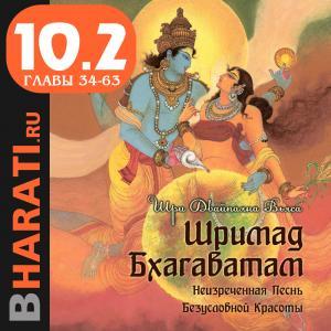 "Аудиокнига ""Шримад Бхагаватам"". Книга 10.2: ""Песнь Песней"". Главы 34-63"
