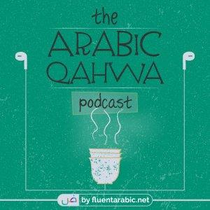 Arabic Qahwa (Learn Quranic Arabic)