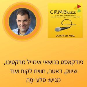 CRM.BUZZ - שיווק, חווית לקוח, טכנולוגיה, דאטה ועוד. מגיש: סלע יפה