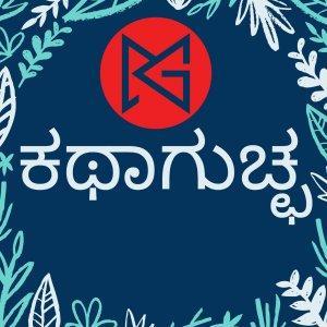 Kathaguchcha